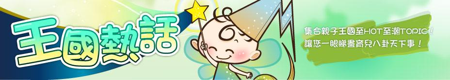 Baby Kingdom - 親子王國 香港 討論區