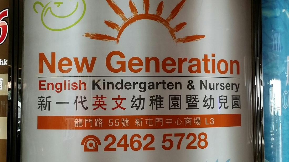 屯門新一代英文幼稚園地址及查詢電話 (NEW GENERATION ENGLISH KINDERGARTEN & NURSERY) - 小兒科.Parenting | 一站式育嬰 ...