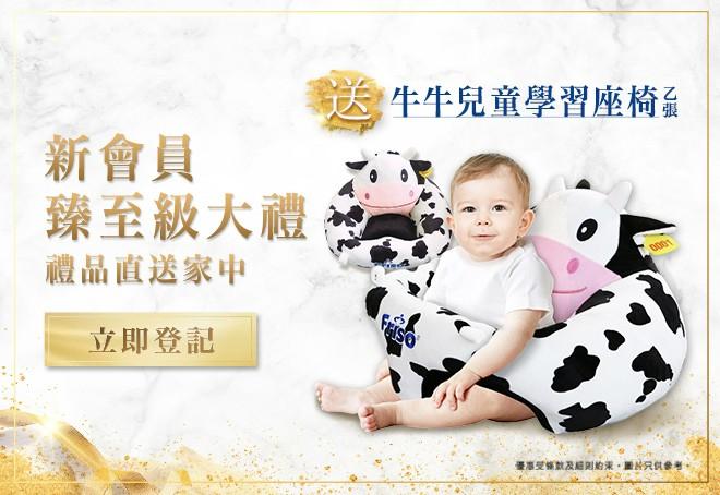 加入荷蘭美素佳兒媽咪會送牛牛兒童學習座椅   BabyMap 港爸港媽親子資訊網。提供親子活動、bb生日派對場地、N ...