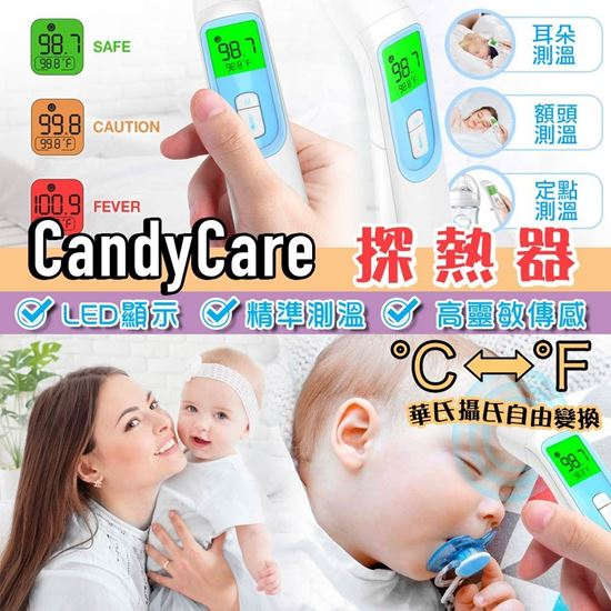 BabyShopHK. **貨品已截單**A P4U 2中: CandyCare 無接觸三合一電子體溫計