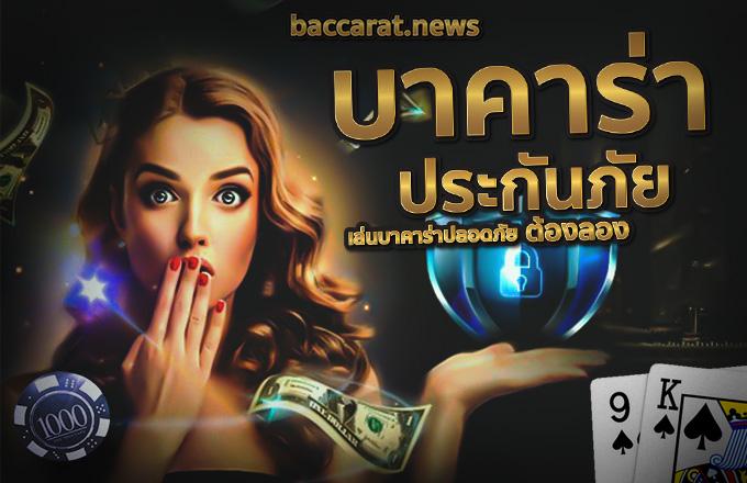 บาาร่าประกันภัย Baccarat UFABET