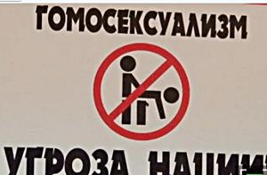 anti-gay sign