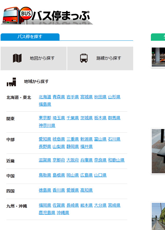 查詢日本巴士路線圖 – バス停まっぷ網站 – 日本北九州之旅