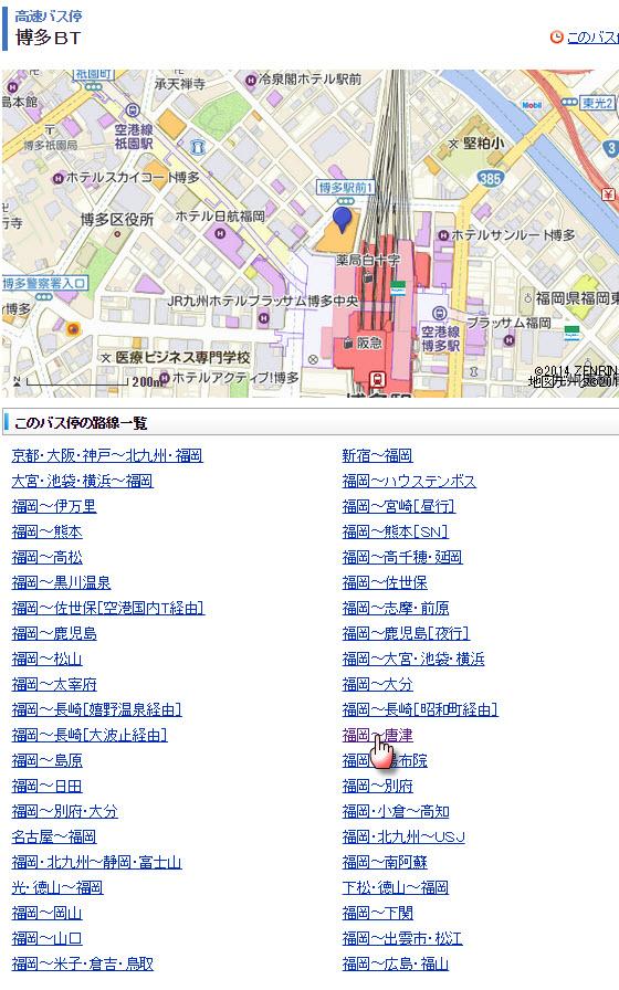 日本九州高速巴士路線網上查詢 – 日本北九州之旅