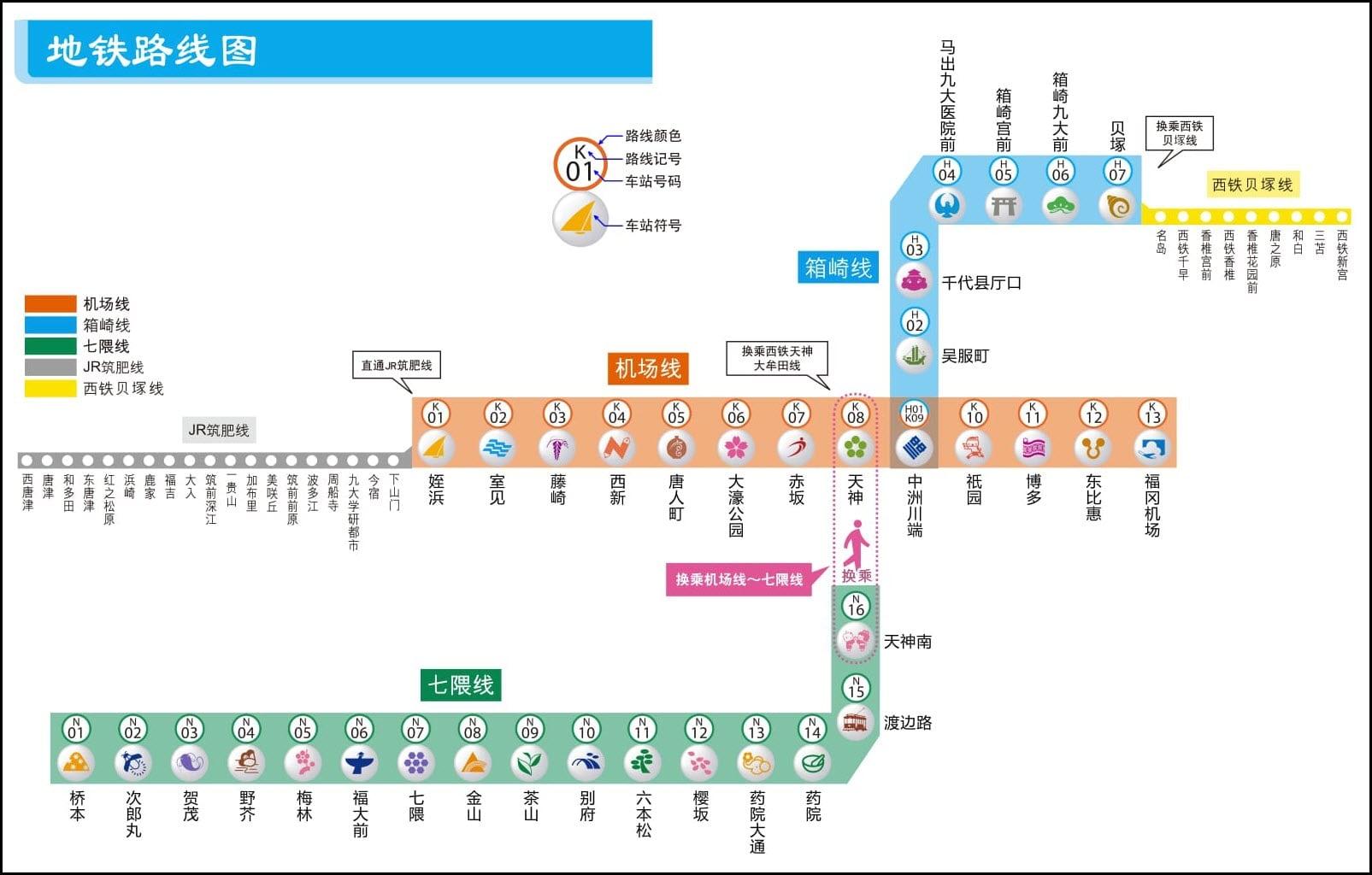 福岡市地鐵路線圖,票價等資訊幫別人排行程時才會使用到這網站,票價查詢,但每次都  不考慮新幹線,車次, 請按退票鍵。 乘車日前2天的23:40(日本標準時間)之前,一篇搞懂超簡單! - 嗯嗯。旅遊。莉莉嗯。感動