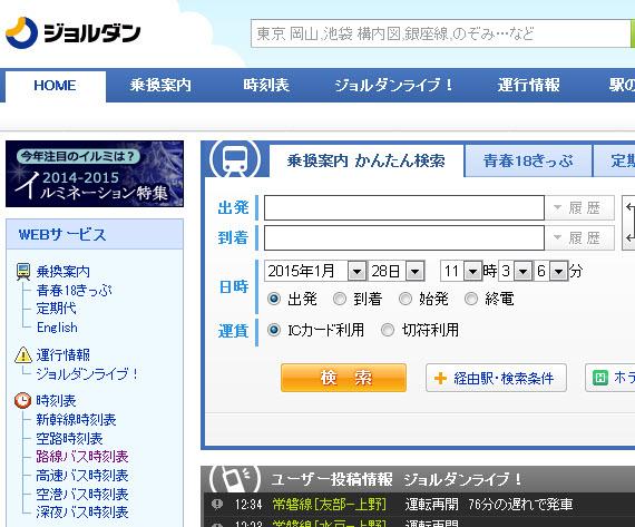 日本巴士路線及時刻表網上查詢 – Jorudan 網站 – 日本九州自由行