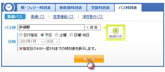 日本巴士路線及時刻表網上查詢 – Jorudan 網站 – 日本北九州之旅