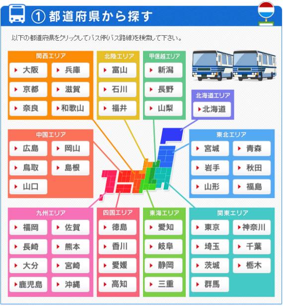 日本巴士站位置地圖及實景網上查詢 – 日本北九州之旅