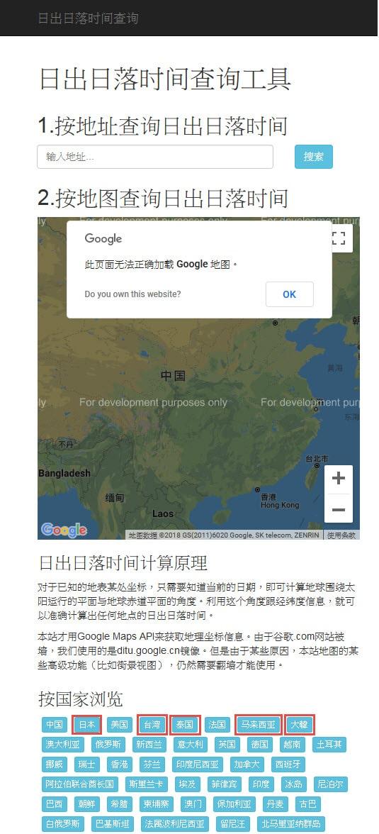 查詢韓國日出日落時間 QHDI 網站 – 韓國紅楓黃杏秋旅