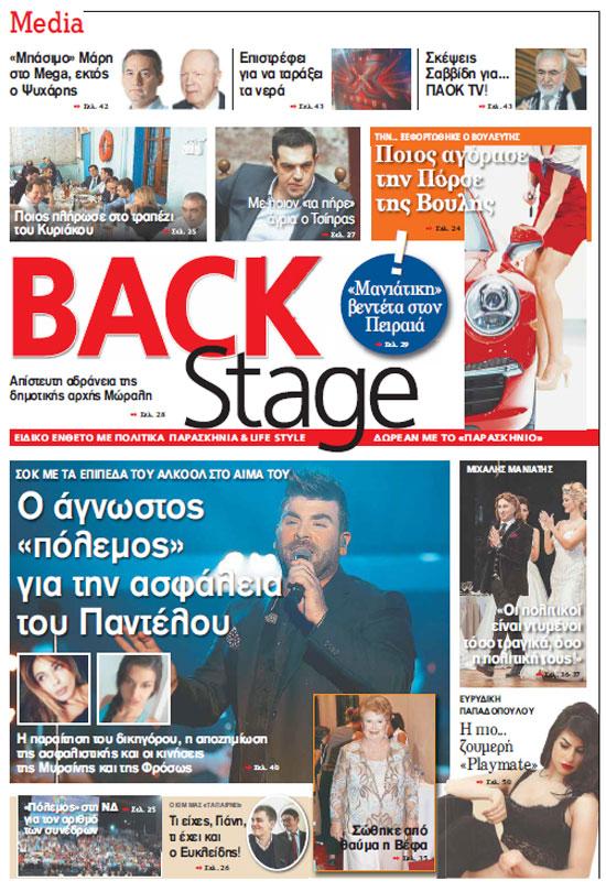Backstage_02_04_02