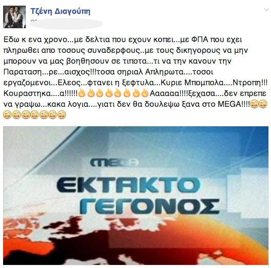 mega_dioypi1