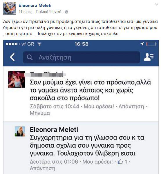 Ελεονώρα-Μελέτη-Facebook