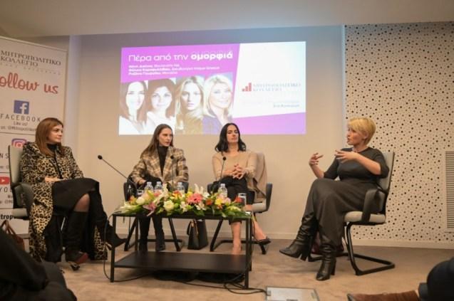 κδηλώσεις για την Ημέρα της Γυναίκας στον Εκπαιδευτικό Όμιλο Μητροπολιτικό – ΑΚΜΗ
