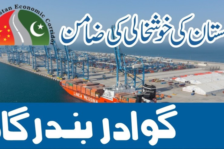 First Global Exhibition At Gwadar 2018