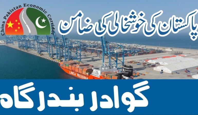First Global Exhibition At Gwadar 2018