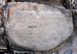 The Los Lunas inscription