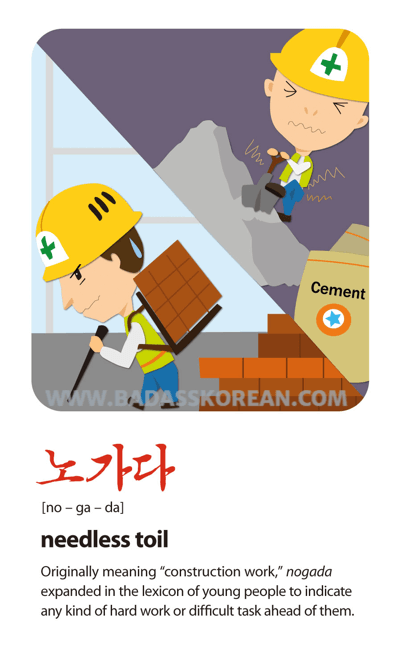 BeingBad-노가다-no-ga-da-to-do-hard-work-needlessly-toil