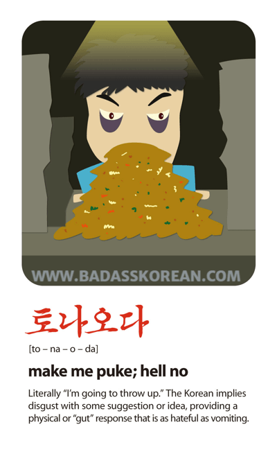 BeingBad-토나오다-to-na-o-da-make-me-puke-hell-no
