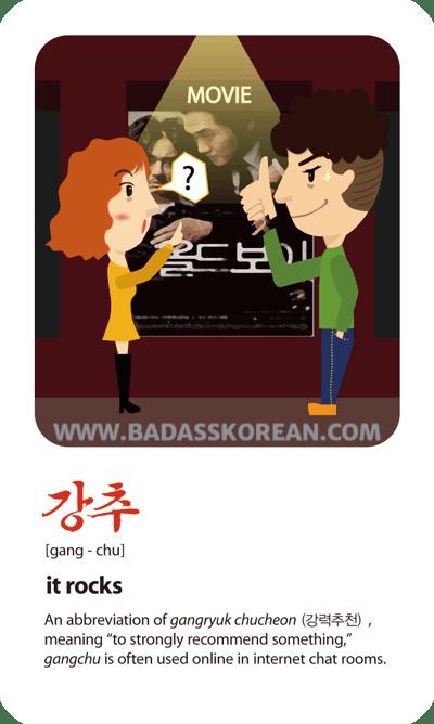 강추 [gang-chu] it rocks; two thumbs up