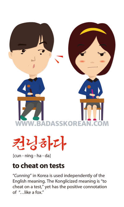 Pop Culture 컨닝하다 [cun-ning-ha-da] to cheat on tests; to be cunning