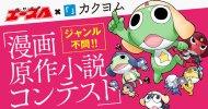 Kadokawa e Kakuyomu insieme per un contest manga