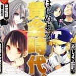 Shueisha lancia la nuova rivista Young Jump Gold