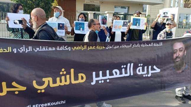 """محتجون أمام المحكمة: """"باركا عيقتو.. شحال شحال اعتقلتو.. واش مازال ما عيتو"""""""