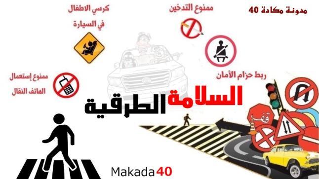 """سابقة…جمعية تهتم بحوادث السير تطالب بحل حزب """"النهج الديمقراطي"""""""
