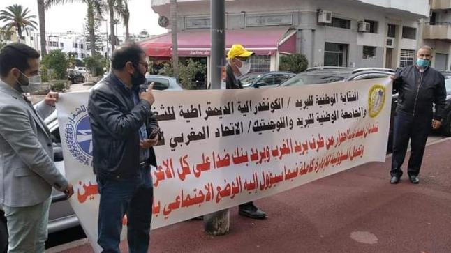 إضراب ليومين يشل مصالح بريد المغرب