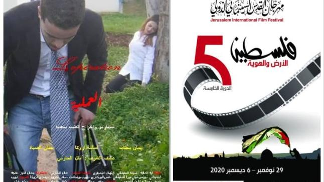 16 فيلما تمثل المغرب في الدورة الخامسة لمهرجان القدس السينمائي