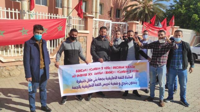 بعد إقصائهم من الحركة الانتقالية.. أساتذة الأمازيغية يحتجون ببني ملال