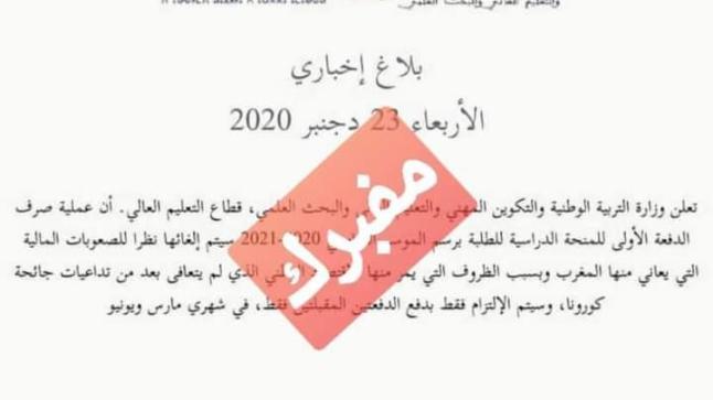 وزارة التعليم تكذب إشاعة حول إلغاء المنح الجامعية