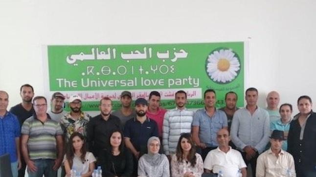 حزب الحب العالمي يدعم استئناف العلاقات بين المغرب وإسرائيل