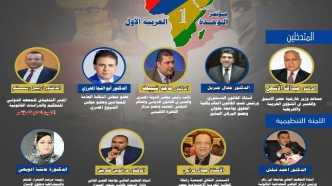 مصر تحتضن مؤتمر الوحدة العربية الأول
