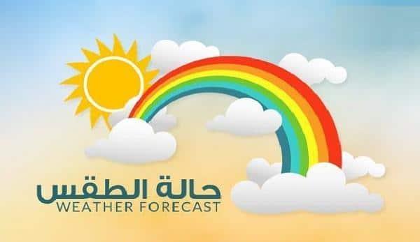 حالة الطقس اليوم الاربعاء 6-12-2017