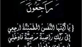واجب عزاء المهندس نبيل نسيم - علاء نسيم - محمود دراز