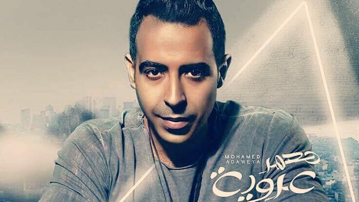 محمد عدوية يحيي حفل غناءي بخيمة باب القصر بفندق كمبنسكي
