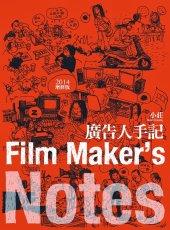 A Filmmaker's Notes, copertina di Sean Chuang