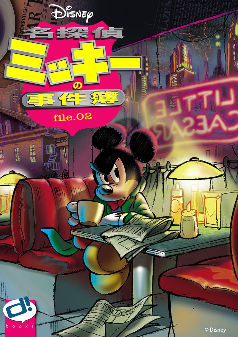 Detective Mickey's case book 2