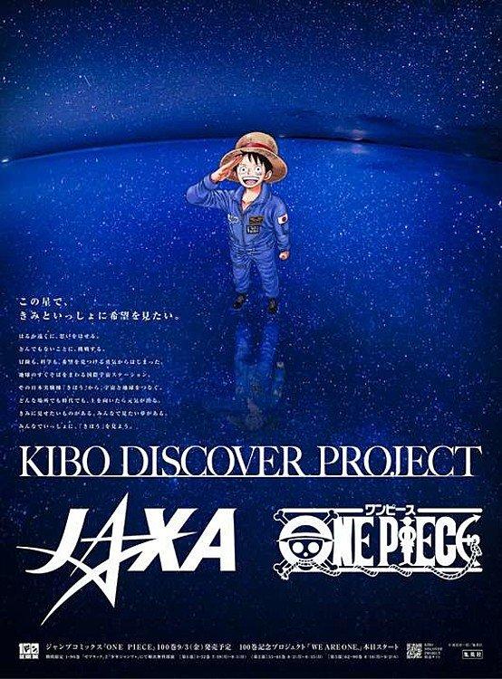 Kibo Discover Project