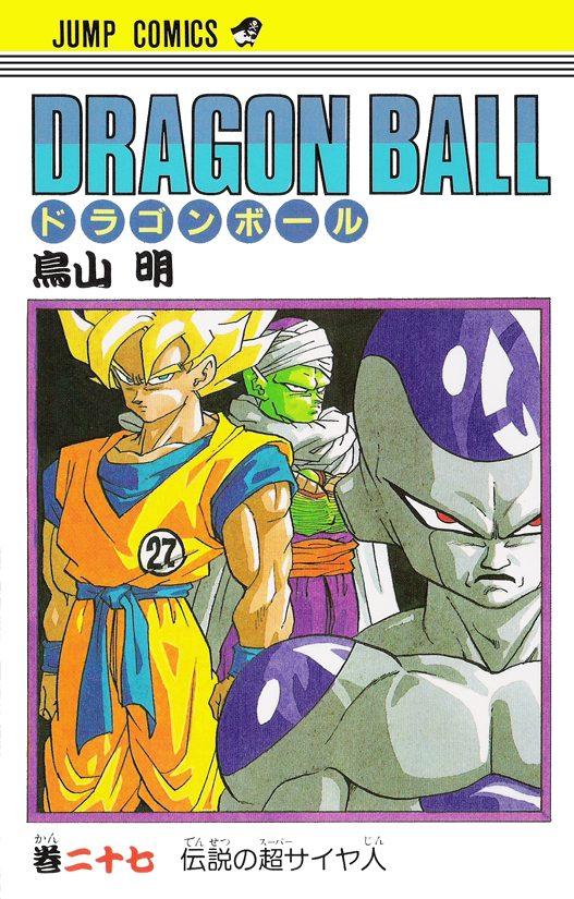 Dragon Ball 27, copertina di Tite Kubo