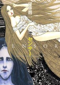 Genkai Chitai, copertina di Junji Ito