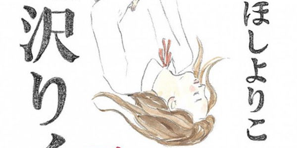 Aisawa Riku ico