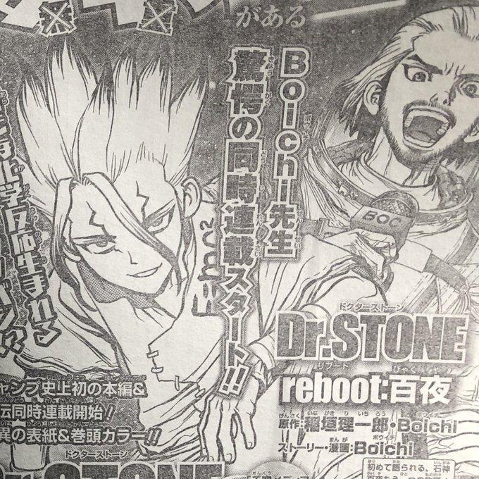 Dr. Stone reboot: Byakuya, annuncio