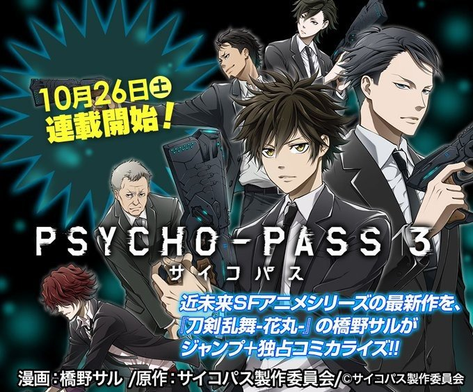 Psycho-Pass 3, annuncio manga