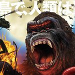 Kong: Skull Island, immagini inedite in un nuovo, spettacolare spot