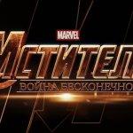 Avengers: Infinity War, i Vendicatori in azione in una nuova featurette in russo