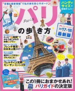 couv-guide-japan globetrotter catherine loiret