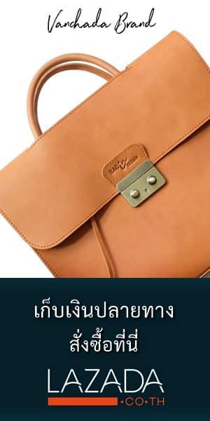 กระเป๋าทำงาน Develop Lazada