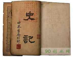 ประวัติศาสตร์ จีน